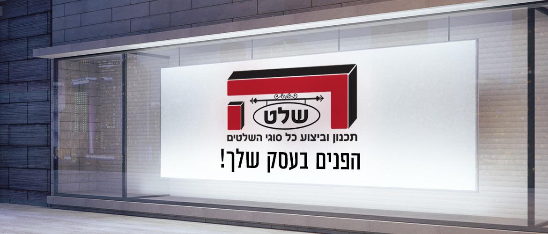 שלטים בירושלים