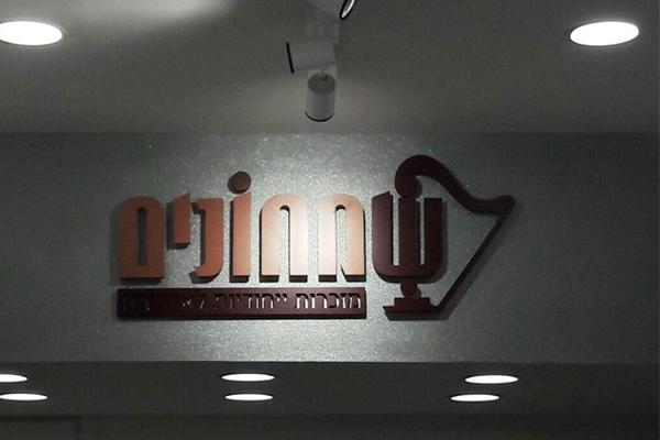 השלט - שלטי PVC