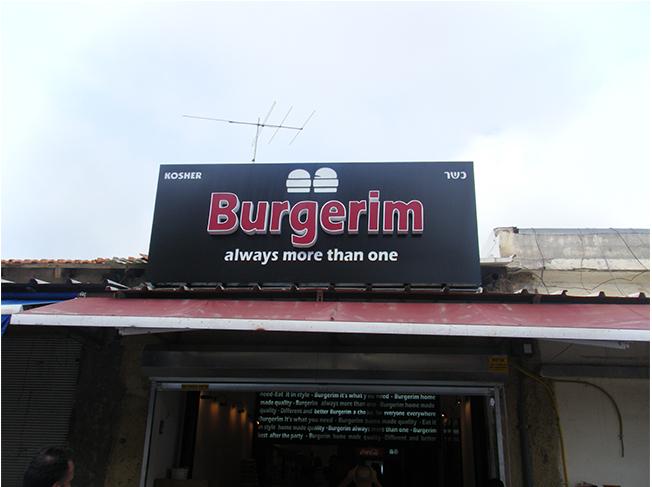 השלט - פרוייקט בורגרים