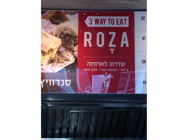 השלט - פרוייקט רוזה