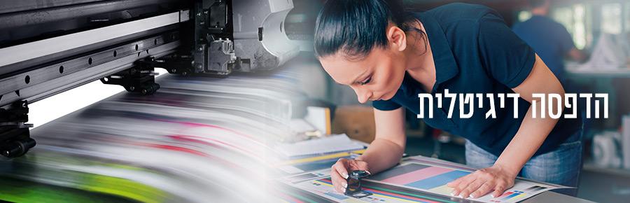השלט - הדפסות דיגיטליות
